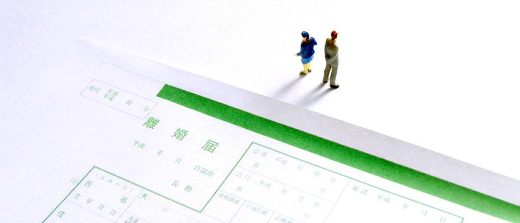 河合法律事務所 離婚イメージ